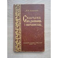 1958. Скарына яго дзейнасць i светапогляд