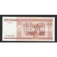 Беларусь 50 рублей 2000 года серия Вб