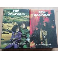 Рэй Олдридж Цикл Освободитель(цена за 2 тома)
