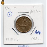 Греция 1 драхма 1986 года.