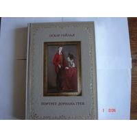 О.Уайльд.Портрет Дориана Грея.Подарочное издание.
