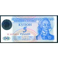 Приднестровье 1996 50000 рублей гологр.  UNC