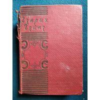 Генрих Гейне Стихотворения. Сокровища мировой литературы.   Academia 1931 год