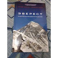 Эверест. Смертельное восхождение