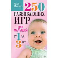 250 развивающих игр для малышей от 1 до 3 лет