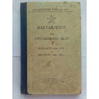 Наставление по стрелковому делу. Револьвер обр. 1895 г. и  пистолет обр. 1933 г.