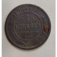 1888 копейка