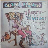 """""""Плут-малыш"""" серия """"Сказка за сказкой"""""""