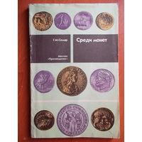 Геннадий Семар Среди монет