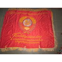 С 1 рубля!Знамя Победителю в социалистическом соревновании