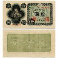 Япония. 10 йен (образца 1946 года, P87, XF)