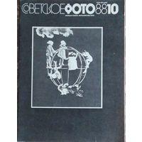 """Журнал """"Советское фото"""",1988,октябрь"""
