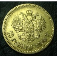 РАСПРОДАЖА КОЛЛЕКЦИИ! 10 рублей 1898 АГ с 1р без минималки