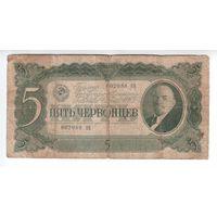 5 червонцев 1937 года  602088 ПВ