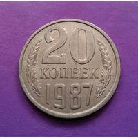 20 копеек 1987 СССР #06