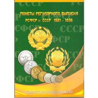 Альбом для Разменные монет РСФСР и СССР 1921-1957 год в 2-х томах