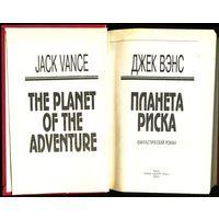 Джек Вэнс. Планета риска.