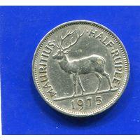 Маврикий 1/2 рупии 1975