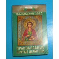 Православные святые целители.Календарь 2016г.