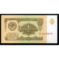 СССР. 1 рубль образца 1961 года. Четвертый выпуск (серия тэ). UNC
