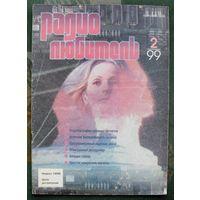 """Журнал """"Радиолюбитель"""", No 2, 1999 год."""