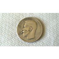 1 рубль 1897 Брюссельский МД ** без МПЦ Старт 1 рубль