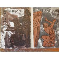 Еврипид трагедии в 2 томах 1969г