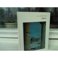 Афины. Города и музеи мира.