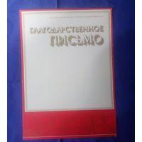 Благодарственное письмо, СССР