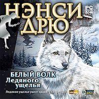Нэнси Дрю. Белый волк Ледяного ущелья (лицензия)
