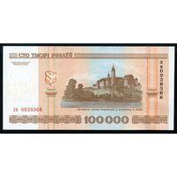 Беларусь. 100000 рублей образца 2000 года. Серия хв. UNC