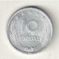 Албания 10 киндарка 1964