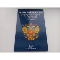 Для начинающего коллекционера альбом-планшет с монетами РФ регулярного выпуска с 2007 года ТОМ 2