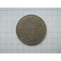 Саудовская Аравия 50 халала 1987г.