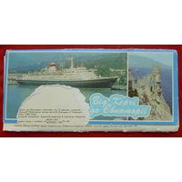 От Керчи до Евпатории. Комплект из 14 открыток 9х21 см. Фото Якименко 1983 года. 43.