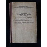 Справочник работ и профессий мясной и молочной промышленности СССР