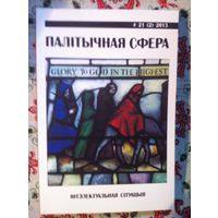 Часопіс Палітычная сфера, 21(2), 2013. Інтэлектуальная сітуацыя.