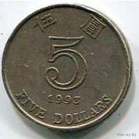 Гонконг, 5 долларов 1993