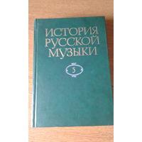 """История русской музыки.         Том 5       М.""""Музыка"""" 1988 г."""
