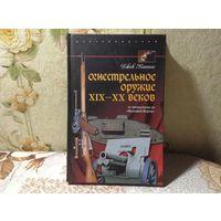 Огнестрельное оружие19-20 веков