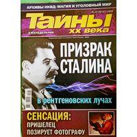 "Журнал ""Тайны ХХ века"", No33, 2009 год"