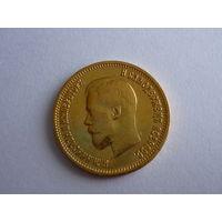 10 рублей Николая II 1899 года (Э Б)! XF+!! 100% подлинность (Оригинал)! Сохранность!!