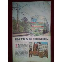 Наука и жизнь 1985 8 СССР журнал