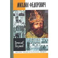 Михаил Федорович.Жизнь замечательных людей