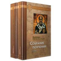Святитель Иоанн Златоуст. Собрание поучений в 2 томах (комплект из 2 книг)