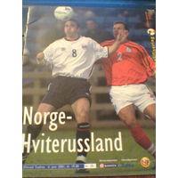 06.06.2001-Норвегия-- Беларусь отб.матч на 44 стр.  цветная
