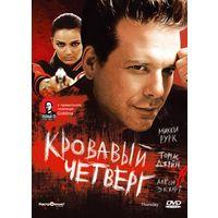 Фильмы: Кровавый четверг (Лицензия, в правильном переводе Goblina (Полный Пэ), DVD)