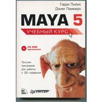 MAYA 5. Учебный курс (+CD).
