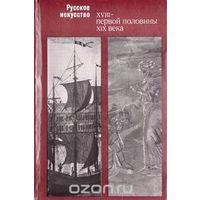 Русское искусство XVIII - первой половины XIX века