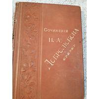 Сочинение Добролюбова том 4 издание 6 начало 19 века